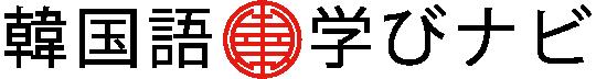韓国語|学びナビ